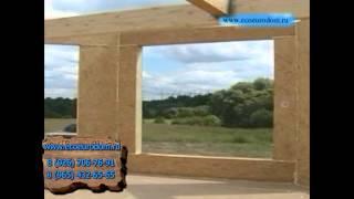 Подробно о канадской технологии и отзывы жильцов(www.ecoeurodom.ru Из этого видео вам станет понятнее, как же наглядно происходит строительство дома по канадской..., 2013-02-28T00:19:45.000Z)
