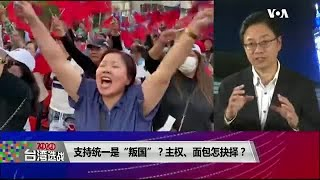 《2020台湾选战》特别节目(2020年1月6日)