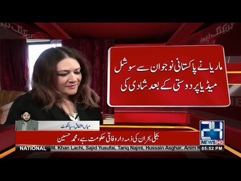 Big offer to Pakistani Boy's Foreigner Wife??? | 24 News HD