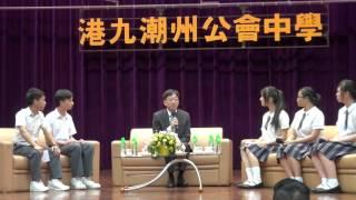 港九潮州公會中學 高永文局長「潮籍俊彥談堅毅」講座
