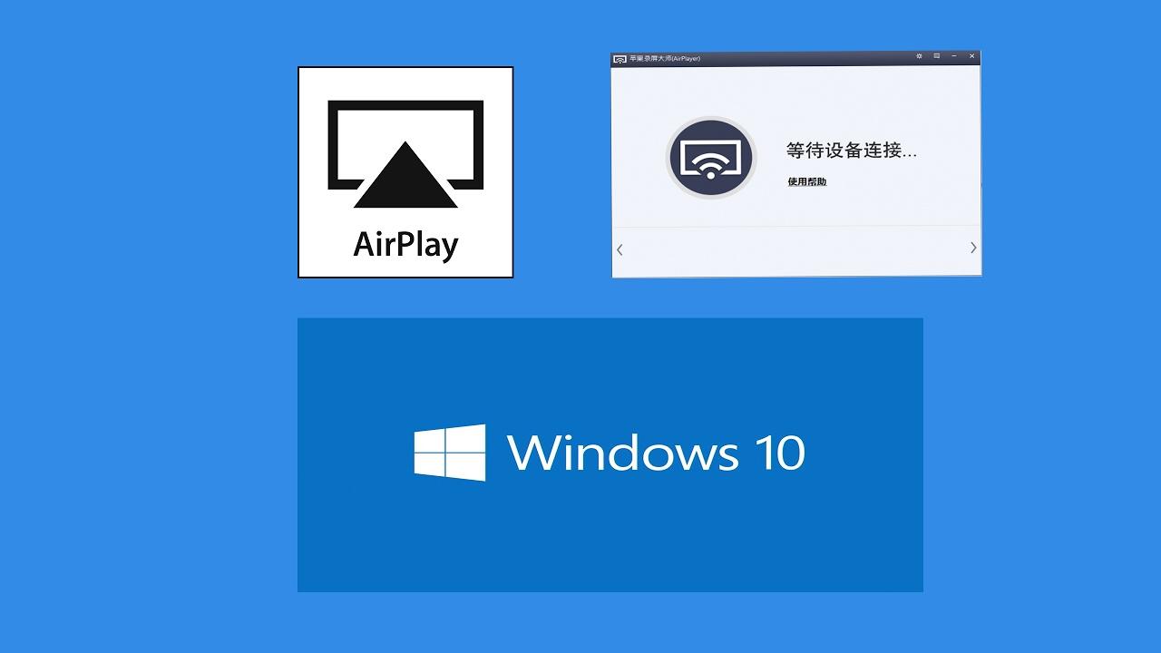 AirServer Windows 10 Desktop Edition
