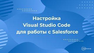 Настройка Visual Studio Code для работы с Salesforce