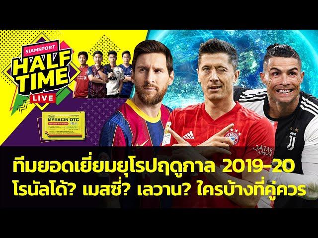 ทีมยอดเยี่ยมยุโรปฤดูกาล 2019-20 แข้งโหดรายใดบ้างที่คู่ควร? | Siamsport Halftime Special
