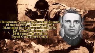 Проект ГЕРОИ #16 - Панкратов Александр Константинович. Великая Отечественная война