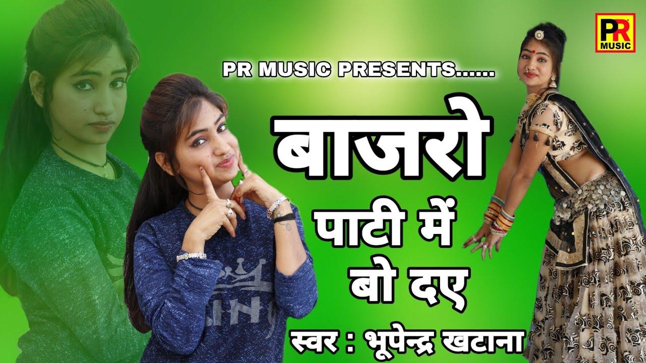 New Rasiya   भारी बरस रहो आसार बाजरों पाटी में बो दे   इस सीजन का धमाकेदार रसिया  Bhupendra khatana