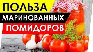 Консервированные/маринованные ПОМИДОРЫ - Польза и Вред / Есть ли польза от маринованных помидоров
