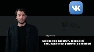 Как красиво оформить сообщение с помощью вики-разметки в Вконтакте