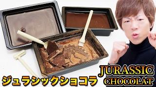 【全部チョコ】ジュラシックショコラでティラノサウルスを掘り当てたい!! 【恐竜発掘】