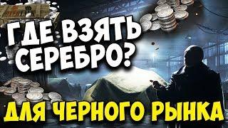 Где взять серебро для чёрного рынка World of Tanks ❓ 37.000.000 кредитов фарма за 1,5 часа 😱