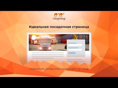 Как создать продающий сайт по грузоперевозкам? Продающий дизайн сайта транспортной компании