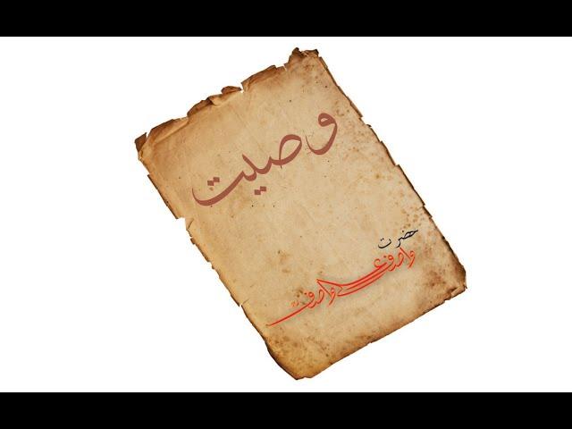 The will    وصیت    Hazrat Wasif Ali Wasif ra    Yadashtain
