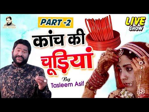 Tasleem Asif  Live  show kanch ki choodiyann part 02 contect us 9818140142/9760476131