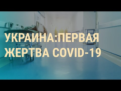 Украина на карантине   ВЕЧЕР   13.03.20