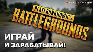 PUBG | Играй с нами и зарабатывай! | CyberArenaPro