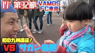 【公式】ハイライト:サガン鳥栖vsFC東京 明治安田生命J1リーグ 第3...