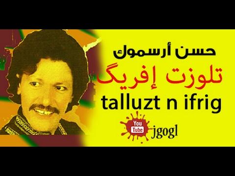 حسن أرسموك - تلوزت افريك hassan arsmouk