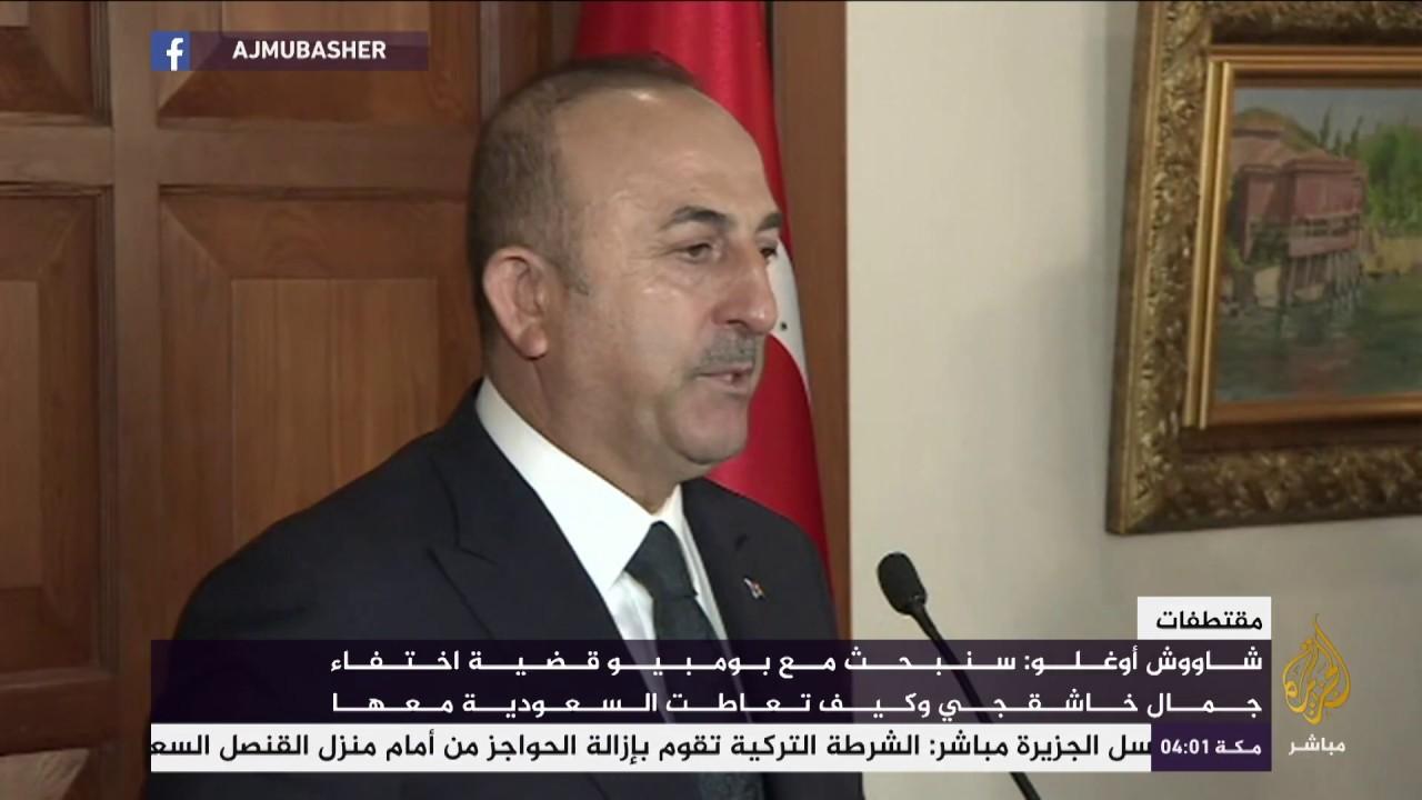 وزير الخارجية التركي: لم نحصل حتى الآن على اعتراف رسمي من السعودية بشأن خاشقجي