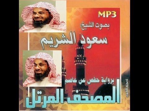 تحميل القران الكريم كاملا بصوت سعود الشريم Mp3 برابط واحد