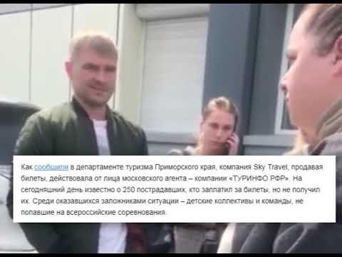 Турфирма Sky Travel вернула пострадавшим приморцам 100 000 рублей за авиабилеты