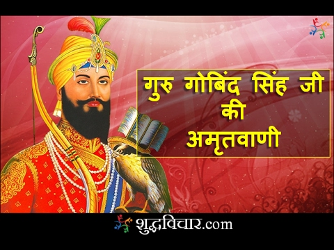 guru gobind singh quotes in hindi पढ़िए गुरु