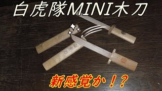 以前、福島県 会津若松市に観光で飯盛山に訪れた際にお土産屋さんで購入...