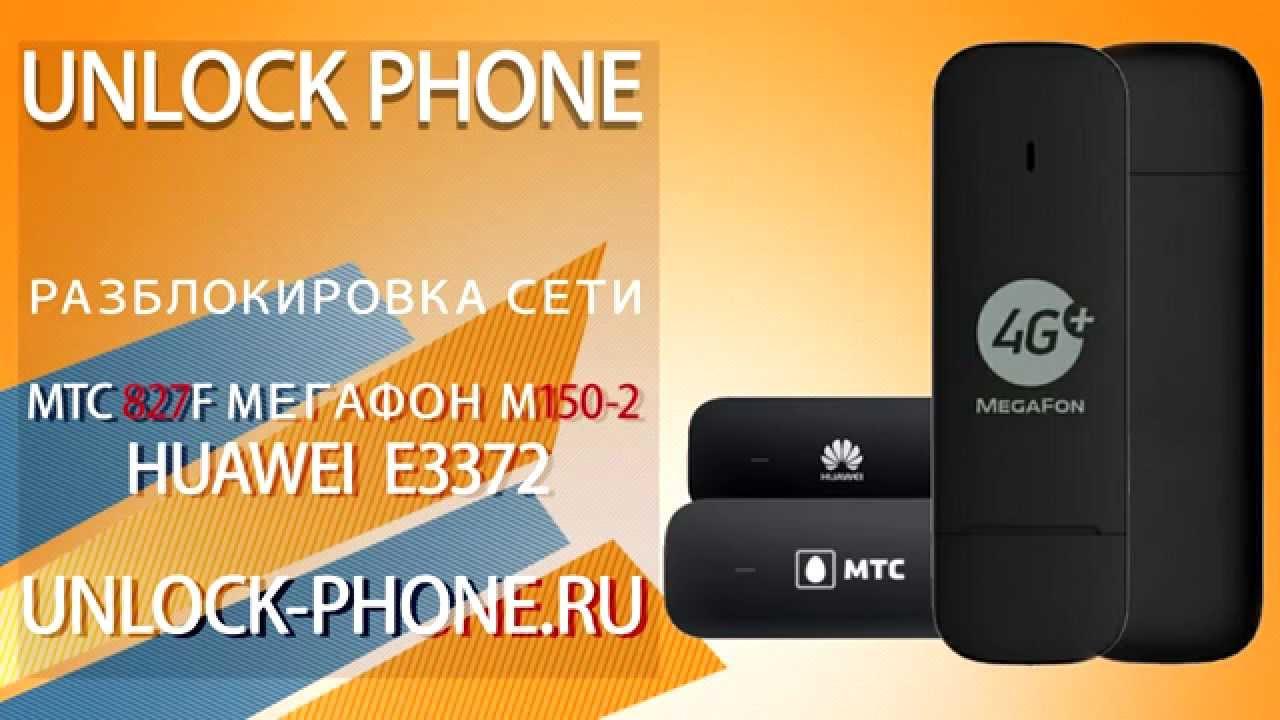 бесплатной модемов мегафон по инструкция 4g разлочки