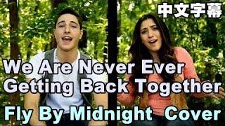 【中文字幕】We Are Never Ever Getting Back Together [Fly By Midnight Cover]