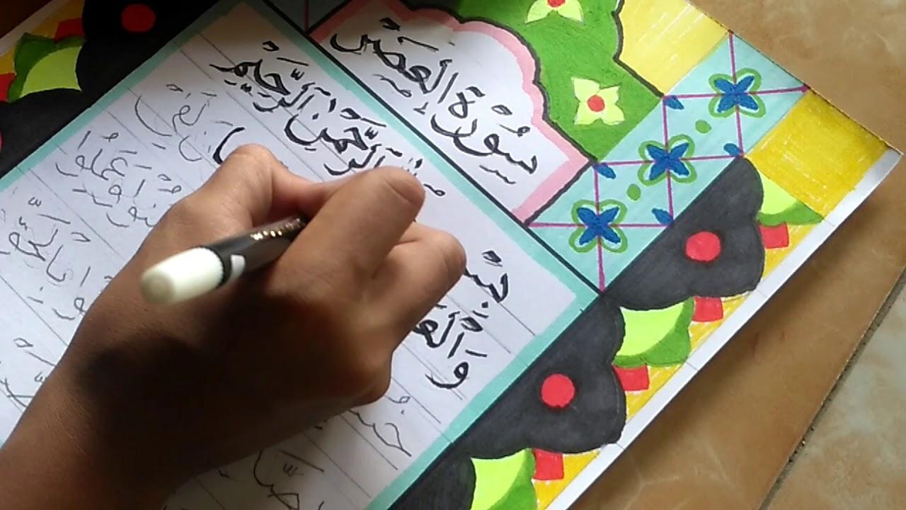 Belajar Kaligrafi Surat Al Asr Ukuran F4