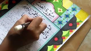 Download Menulis Surah Al Ikhlas Tutorial Kaligrafi Arab