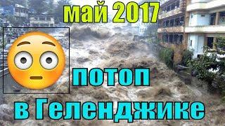 Геленджик | Наводнение 2017 | Катаклизм в Геленджике
