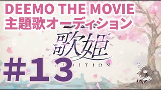【Youtube公開】DEEMO THE MOVIE 歌姫オーディション〜 令和歌姫プロジェクト 〜 #13[7月5日放送分]