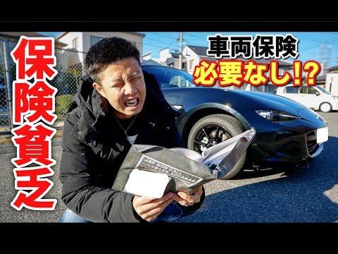 【ムダ金!?】安易な考えで車の任意保険(車両保険)を選んではいけない理由。