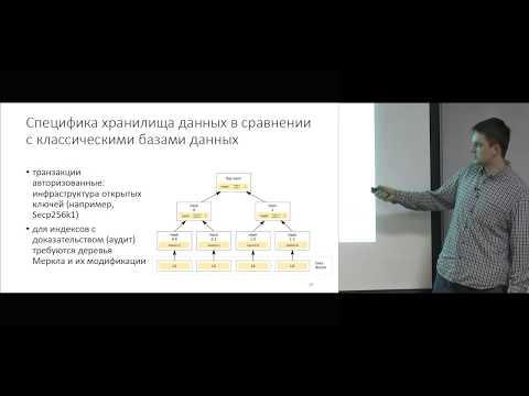 [Коллоквиум]: Блокчейн: определения, приложения, задачи