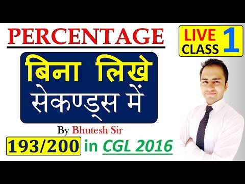 Percentage for SSC CGL Tier 1 and Tier 2 , Bank PO and all competitive exams Shortcut tricks Part 1