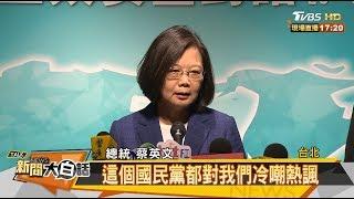 總統:不清楚韓國瑜用何身分發軍購案聲明 新聞大白話 20190820