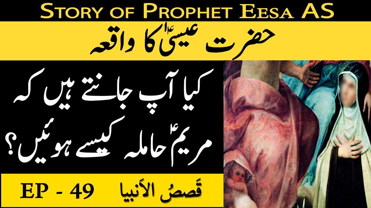 Hazrat Eesa AS | حضرت  عیسیٰؑ کا واقعہ |  Qasas ul Anbiya EP 49 | The Leading Lights |Jesus| Part 01