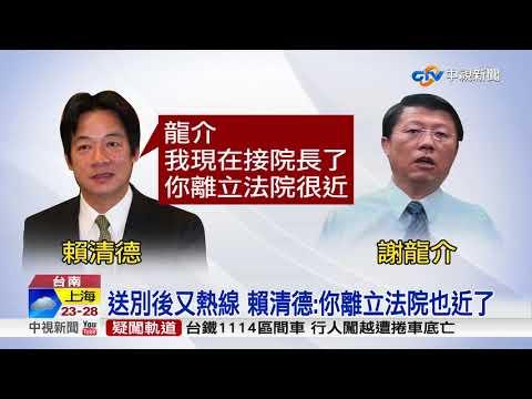 賴神北上前熱線 謝龍介'保重,很硬'│中視新聞 20170909