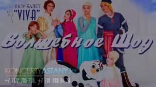 Волшебное Шоу Астана концерт (промо ролик)