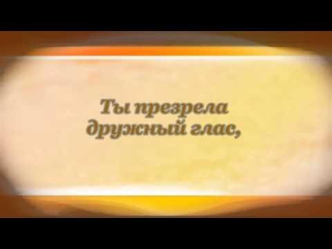 Фёдор Тютчев. К Нисе.