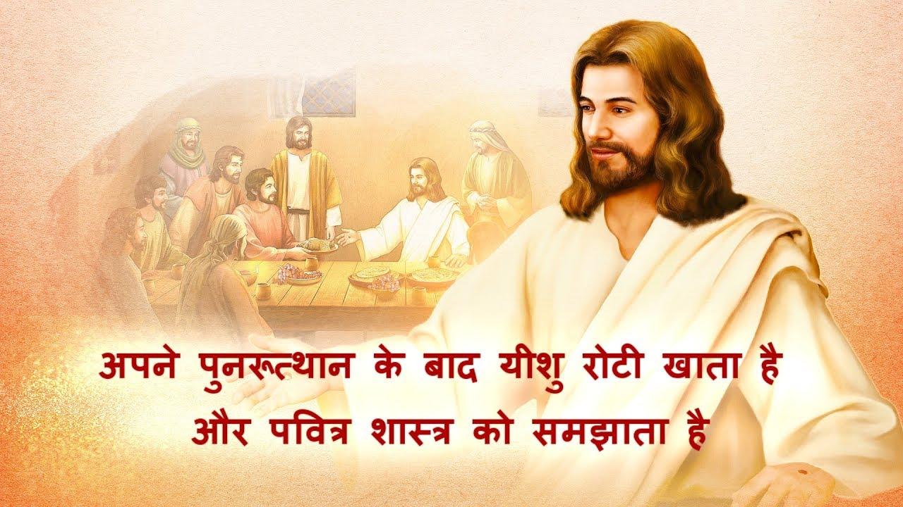 """अंतिम दिनों के मसीह के कथन """"परमेश्वर का कार्य, परमेश्वर का स्वभाव और स्वयं परमेश्वर III"""" (भाग आठ)"""