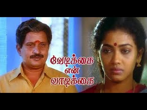 Vedikkai En Vadikkai Tamil Full Movie HD |...