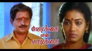 Vedikkai En Vadikkai Tamil Full Movie HD | SV Shekhar | Rekha | Pallavi | Visu | Star Movies
