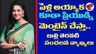 Serial Actress Shweta Tiwari React On Her Second Divorce | Latest News | Telangana TV