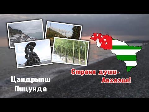 Страна души - Абхазия! Часть 1(Цандрипш, Пицунда)