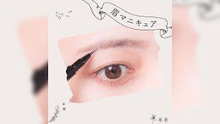 1日中消えない!筆ペンタイプの簡単眉マニュキュア 栗原まゆ 検索動画 18