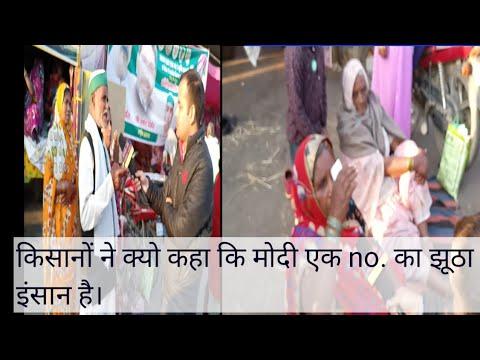 Sarkar ya Kisan akir kis taraf se ho rahi hai galti, Ghazipur se exclusive news. Kisan andolan MSP