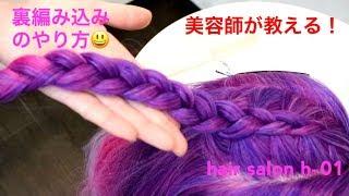 【美容師が教える】裏編み込みのやり方!Dutch braid