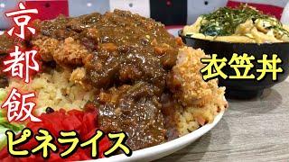 【大食い】京都のB級グルメをたらふく食うぞ!!!【都道府県飯】【レシピ付き】