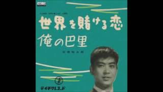 作詞:大高ひさを、作曲:上原賢六。1959(商34)年7月12日公開の日...