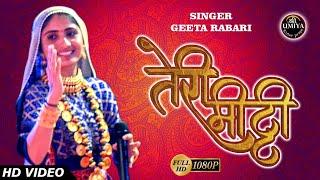 Geeta Rabari : Teri Mitti | तेरी मिट्टी में मिलजावा